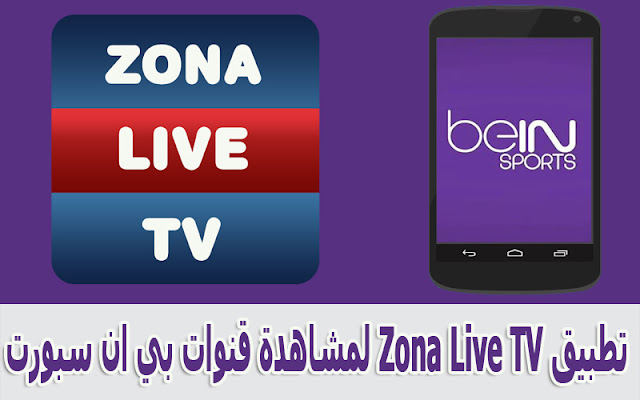 تحميل تطبيق Zona Live TV Apk لمشاهدة القنوات العربية والعالمية وBein Sports مجانا