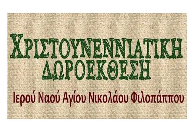 Χριστουγεννιάτικη Δωροέκθεση στο Ιερό Ναό Αγίου Νικολάου Φιλοπάππου