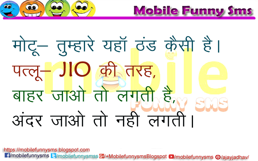 HINDI FUNNY JIO JOKES