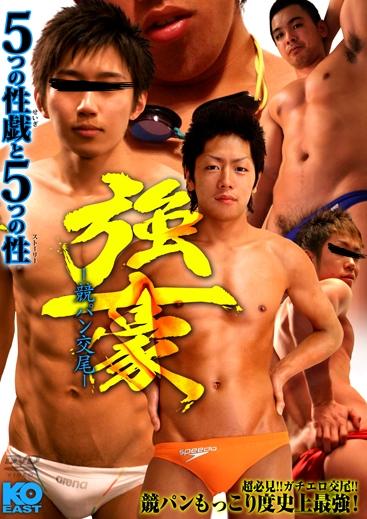 Super Model -Swim Sex- 強豪 -競パン交尾-