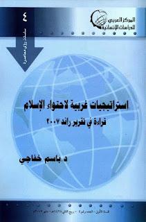 استراتيجيات غربية لاحتواء الاسلام قراءة في تقرير راند 2007