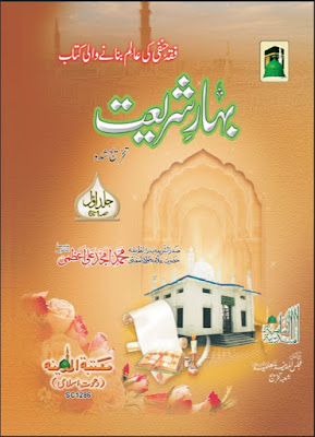 Download: Bahar-e-Shariat Volume – 1 pdf in Urdu