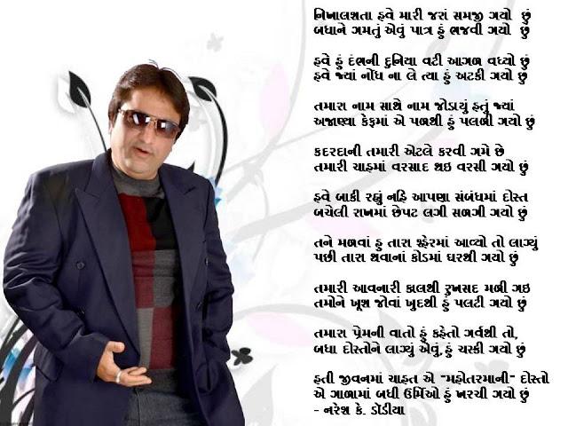 निखालशता हवे मारी जरां समजी गयो  छुं Gujarati Gazal By Naresh K. Dodia