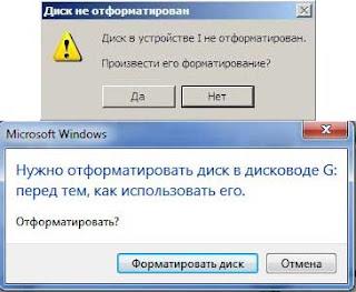 """Решения проблемы """"диск не отформатирован. Форматировать, да или нет""""."""