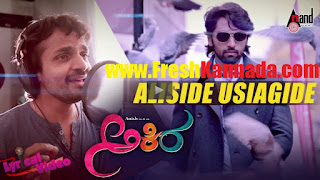 Akira Kannada Aliside Usiagide Lyrical Video Song Download