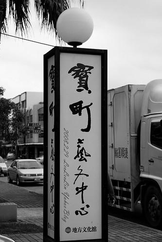 寶町藝文中心-臺東縣觀光旅遊網-臺東縣政府
