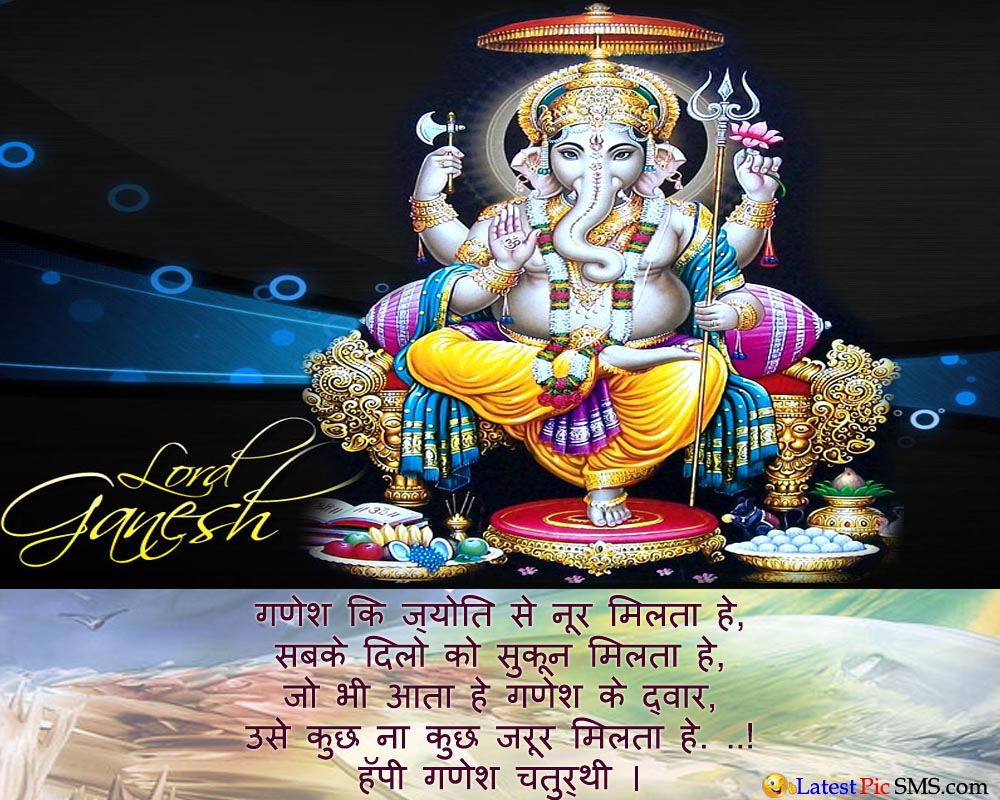 Best Famous HD Wallpaper of Ganesha quotes