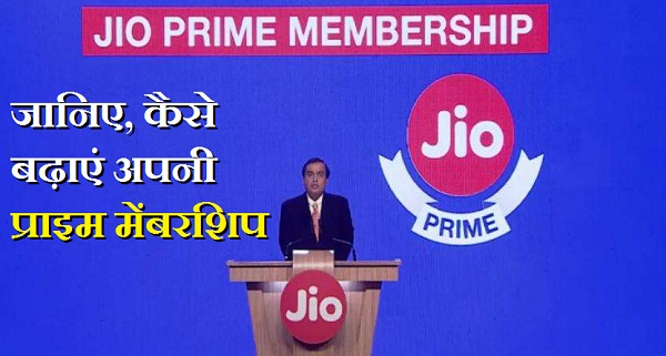 Jio, Prime membership, how to extends jio PRIME membership, jio prime membership renewal, Jio offers, jio prime complimentary benefits, my jio prime membership
