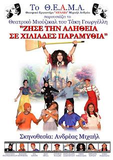 Αικατερίνεια 2017: «Ζήσε την Αλήθεια σε Χιλιάδες Παραμύθια!», μια παράσταση μιούζικαλ για μικρούς και μεγάλους από το Θέατρο «ΑΥΛΑΙΑ»