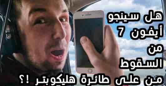 إسقاط هاتف أيفون 7