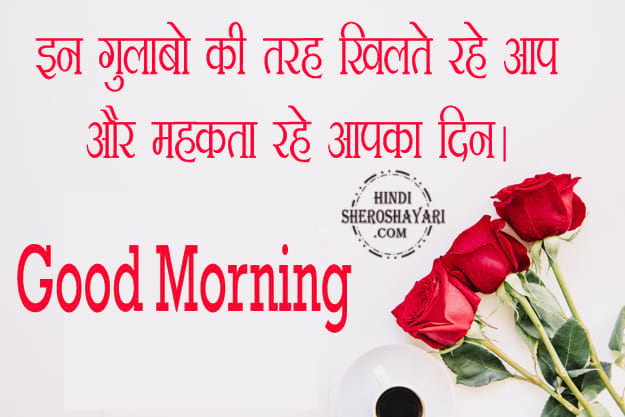 125 Beautiful Good Morning Quotes in Hindi with Images