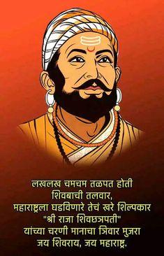 shivaji maharaj photo hd download free
