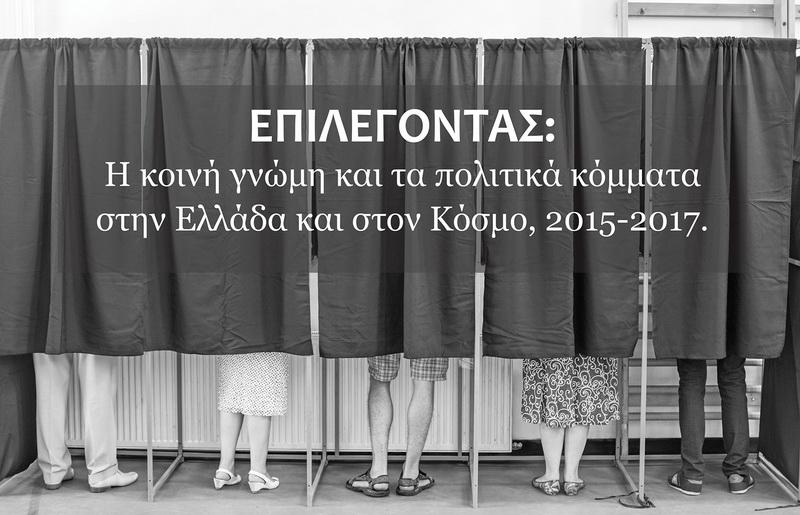 Αλεξανδρούπολη: Παρουσιάζεται το πολιτικό βιβλίο «Επιλέγοντας» του Γιάννη Κωνσταντινίδη