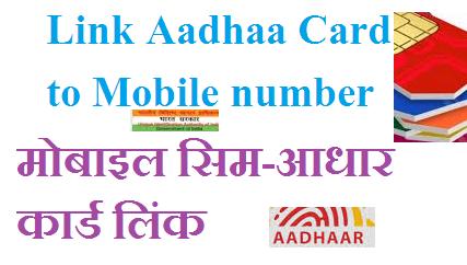 aadhar card mobile number link-आधार कार्ड से मोबाइल नंबर रजिस्ट्रेशन