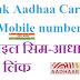 Link Aadhaar Card to Mobile number:-मोबाइल सिम-आधार कार्ड लिंक