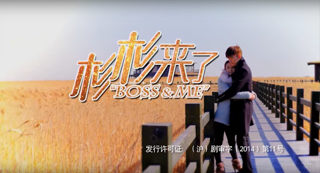 Boss and Me 2015 c-drama