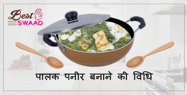 पालक पनीर बनाने की विधि | Palak paneer recipes in hindi