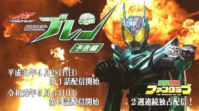 Official Trailer Drive Saga: Kamen Rider Brain, Pemain Tambahan Terungkap