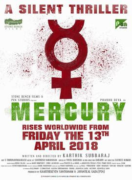 Mercury (2018) Movie Poster