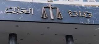وزارة العدل تعيد فتح باب التقديم لوظائف الاعلان رقم 1 لسنة 2016 لجميع المؤهلات حتي 25-02-2016