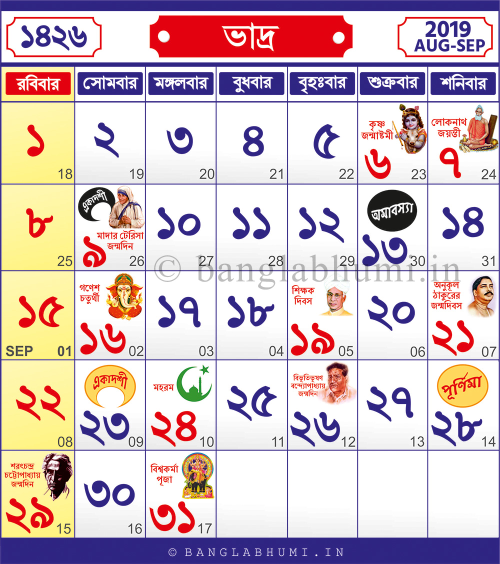 1426 Bhadra : 18 August 2019 - 17 September 2019 : 1426 Bengali Calendar