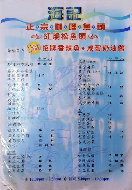 Restoran Hai Ji. Hunt for Johor Best Song Fish Head 海记松鱼头