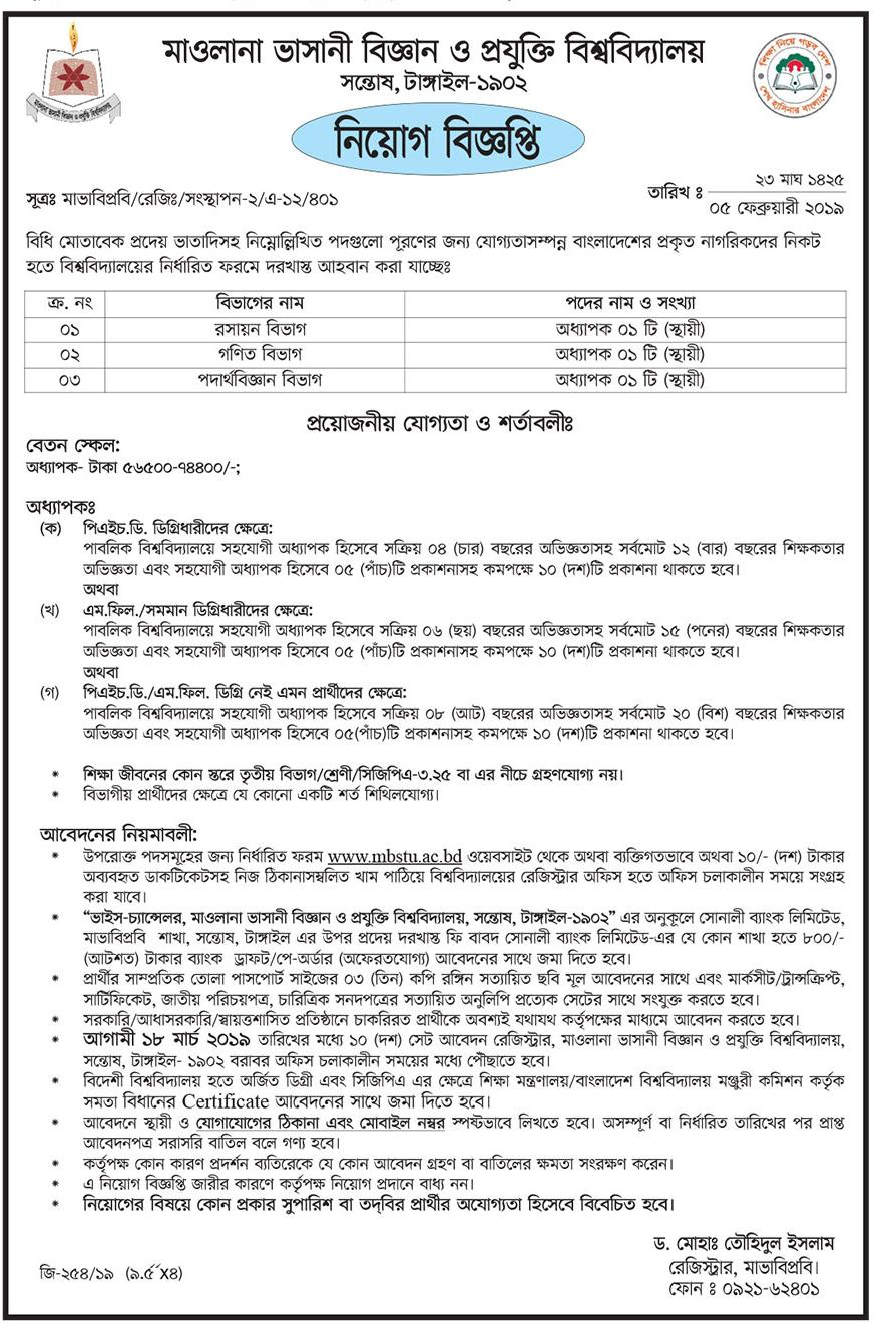 Mawlana Bhashani Science and Technology University Job Circular 2019