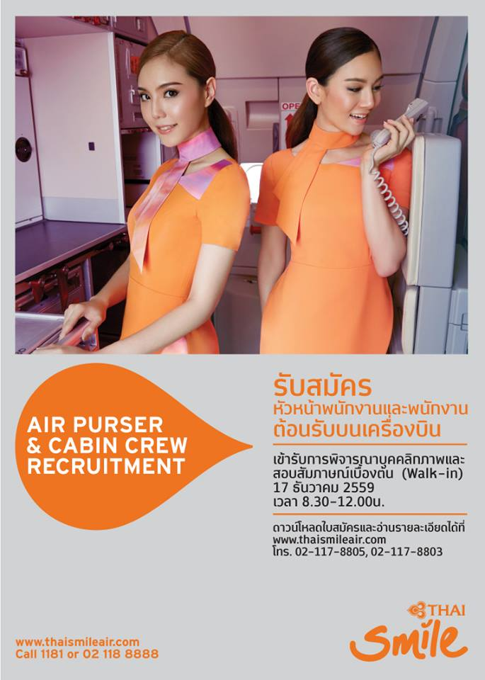 Fly gosh thai smile cabin crew recruitment walk in for Cabin crew recruitment agency philippines