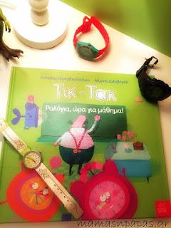 Ίκαρος παιδικό βιβλίο