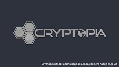 Cryptopia возобновила ввод и вывод средств после взлома