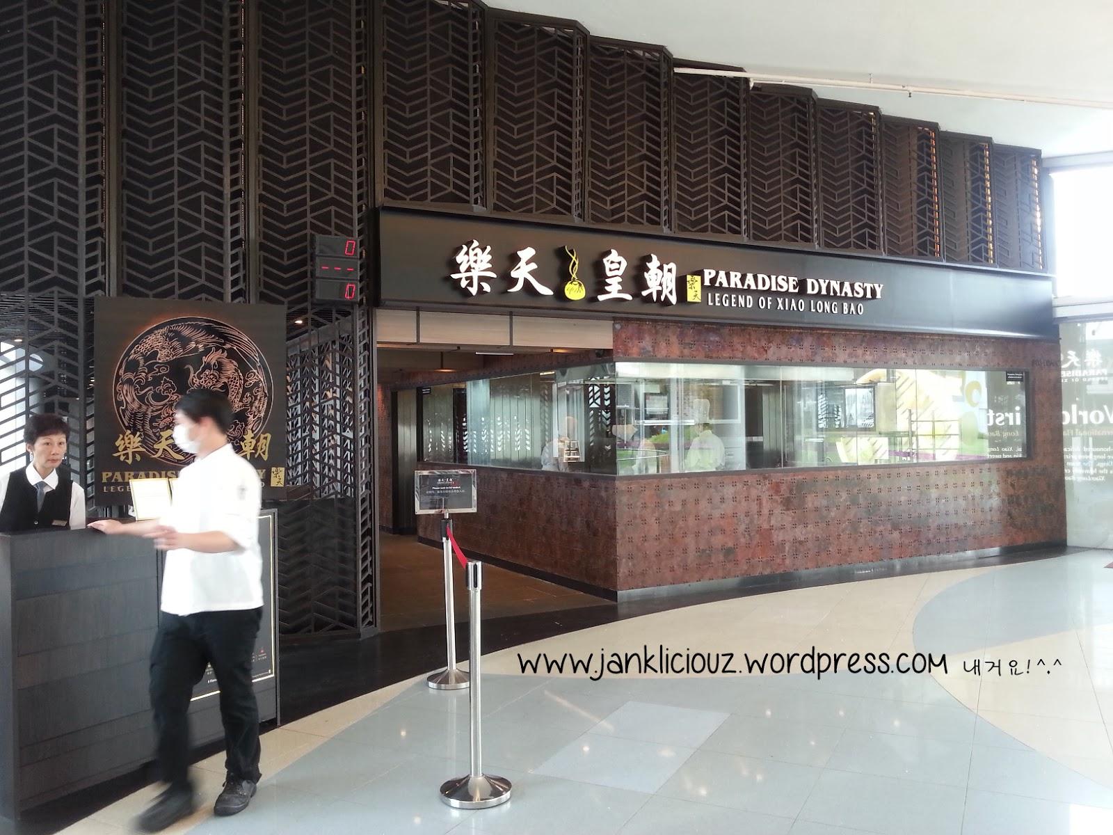 Xiao Long Bao (小笼包) Land: Paradise Dynasty (乐天皇朝)