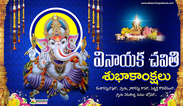 telugu vinayaka chavithi greetings, lord ganesh hd wallpapers, ganesh chaturthi greetings in Telugu