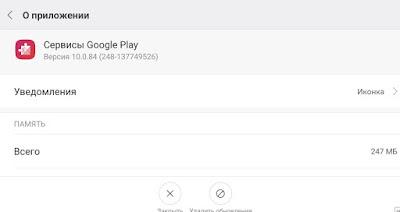 Додаток сервіси Google Play зупинено, помилка