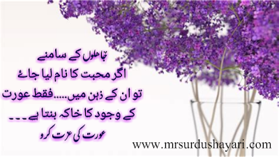 Letest urdu shayari with images