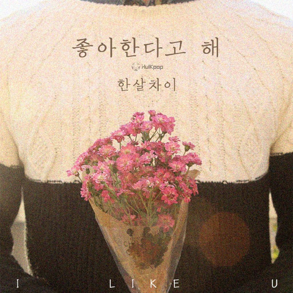 [Single] OneYears – I Like U