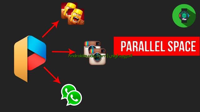 طريقة استنساخ التطبيقات من برنامج Parallel Space