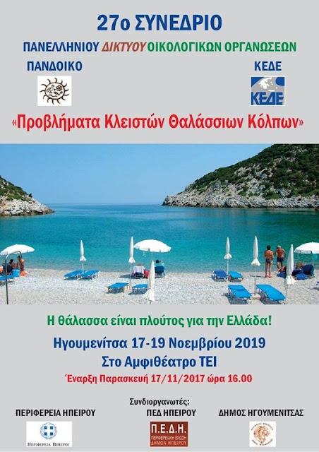 Ηγουμενίτσα: Συνέδριο με θέμα «Προβλήματα Κλειστών Θαλάσσιων Κόλπων»