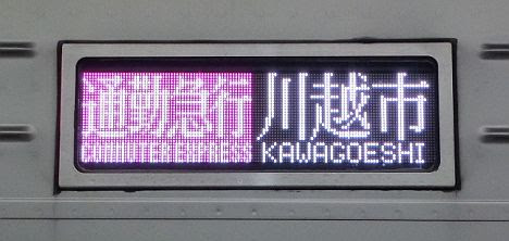 東京メトロ副都心線 東武東上線直通 通勤急行 川越市行き4 東武9000系・50070系(旧表示)