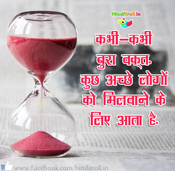 Motivational Hindi Wallpaper| Motivational Hindi Comment Picture