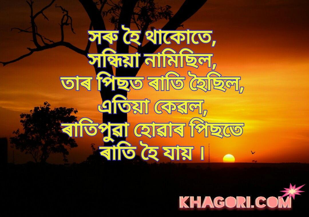Some Assamese Quotes On Life with Images and Shayari in Assamese