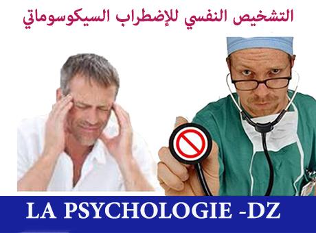 التشخيص النفسي للإضطراب السيكوسوماتي pdf
