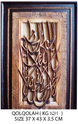 islamic wall