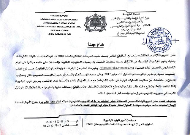 الفقيه بن صالح:إعلان خاص بمسك طلبات الحركة الانتقالية لسنة 2018
