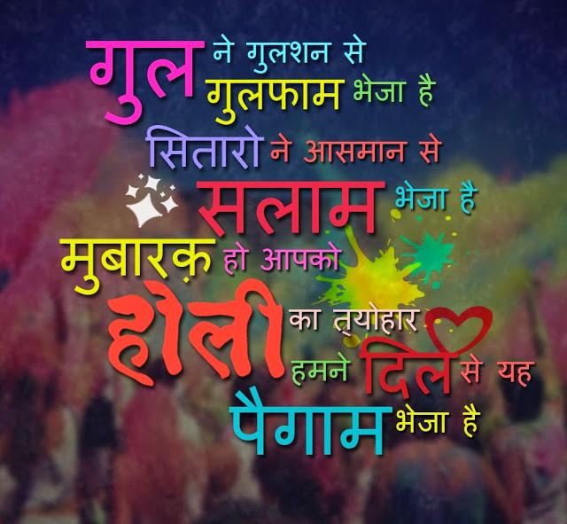 Happy-holi-SMS-in-Hindi
