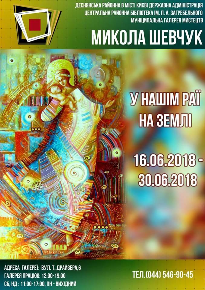 Культура Тернопільщини  Василь Барвінський  повернення композитора 2d7e865b994a0