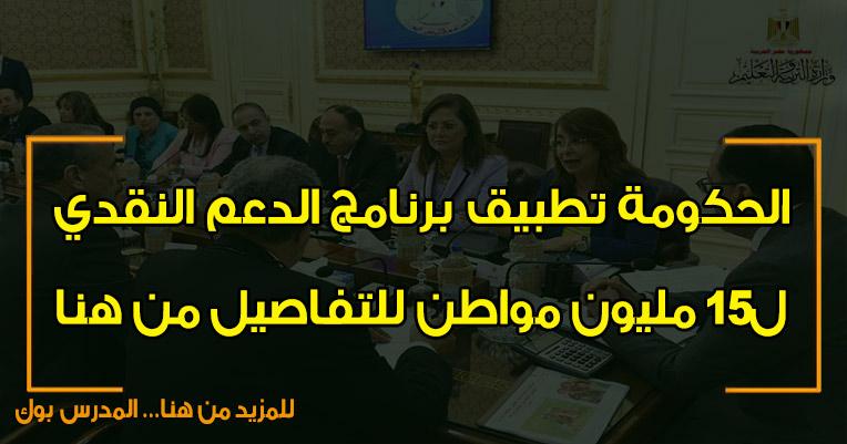 الحكومة تعلن عن برنامج الدعم النقدي للمواطنين بواقع 15 مليون مواضع
