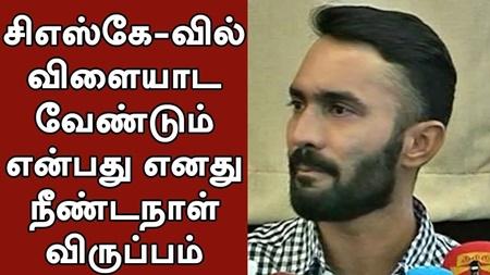 I have a long lasting wish to play in Chennai Super Kings team – Dinesh Karthik #DineshKarthik #CSK
