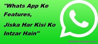 Whats App Ke Features Jiska Har Kisi Ko Intzar Hain