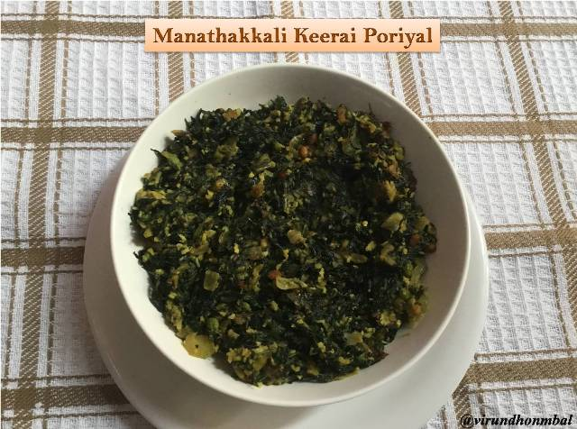 Manathakkali Keerai Poriyal - Black Night Shade Greens Stir Fry - Manathakkali keerai has thin leaves which are best suitable for poriyal. In fact, removing the manathakkali leaves from the stem is very easy too. This manathakkali keerai is same as my other keerai poriyal recipes. For most of my keerai dishes you will see I have included lots of onions, cooked dals and ground coconut paste. These ingredients would help to add more taste. Additionally, these ingredients (cooked dal & coconut paste) tend to remove the bitterness in the manathakkali keerai and also in the vendhayakeerai dishes. These two keerai has a mild bitterness in the leaves. Grinding the coconut paste is just a few minutes work, so don't avoid it.