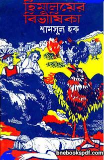 হিমালয়ের বিভীষিকা - শামসুল হক Himalayer Bivishika || Shamsul Haque